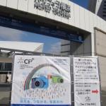 カメラの祭典「CP+2012」展に行ってきました~感想編(上)~