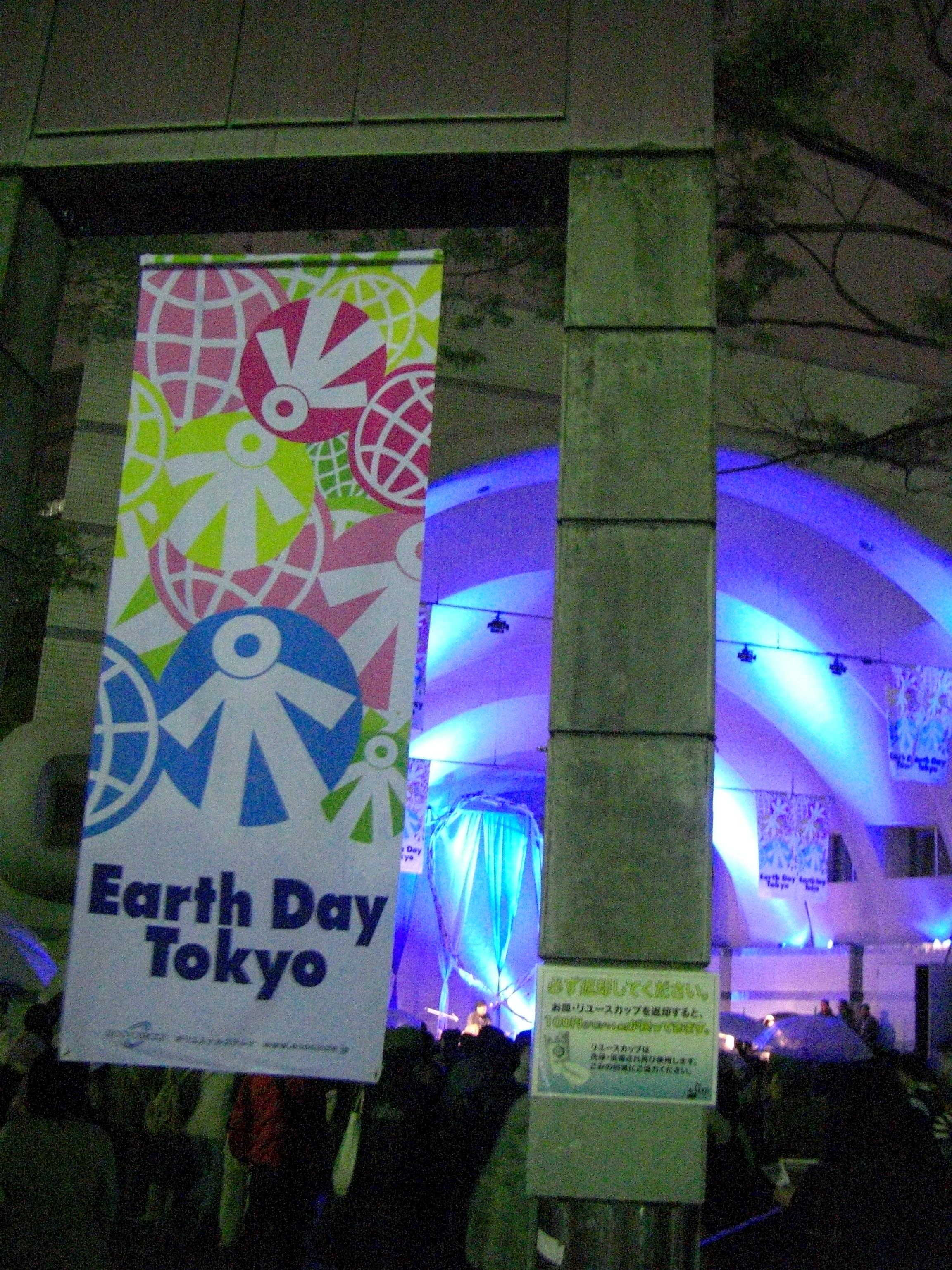 earth day tokyo 2008
