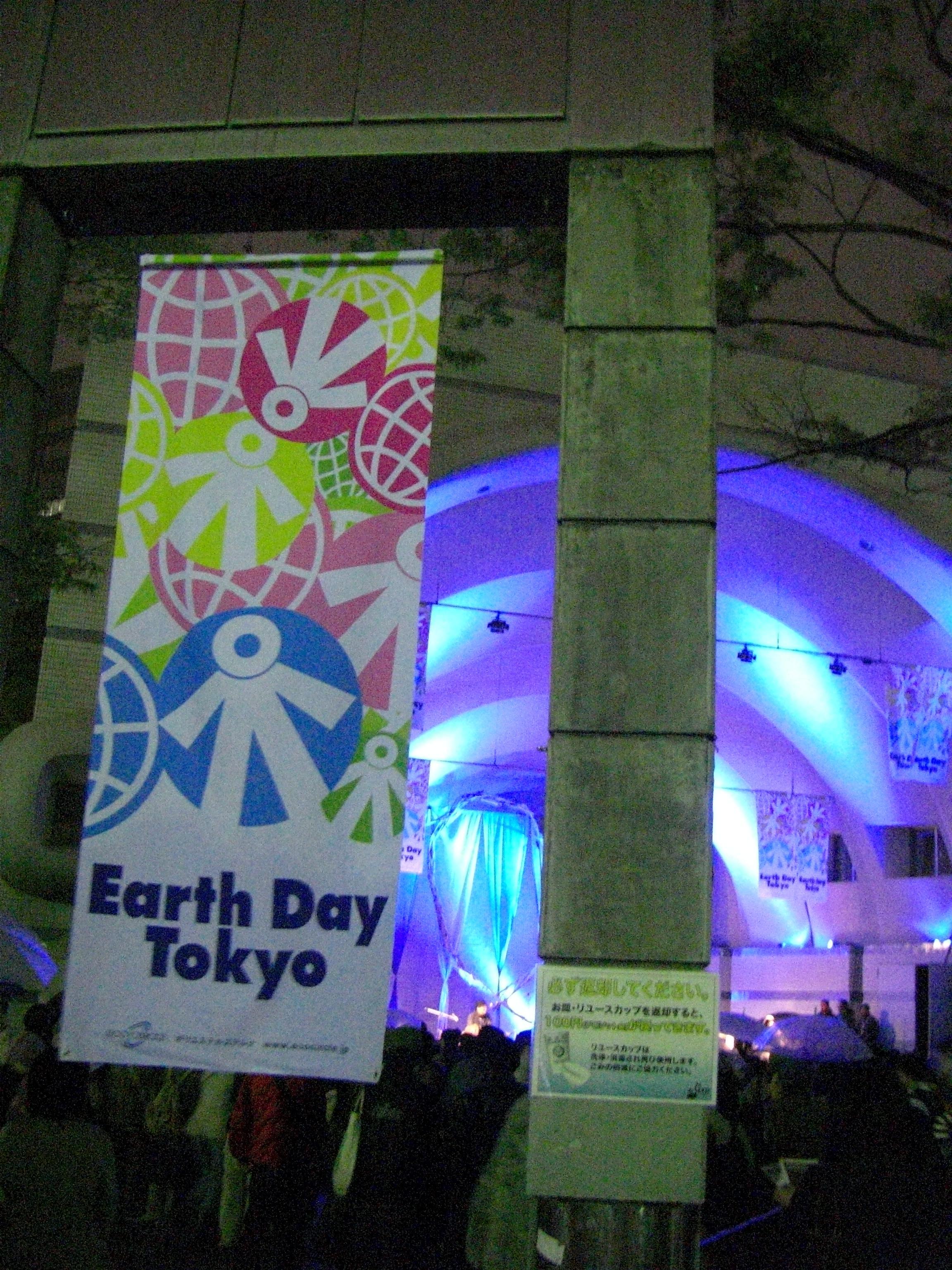 earth day tokyo 2008