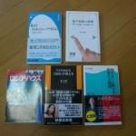 本を買ってきました