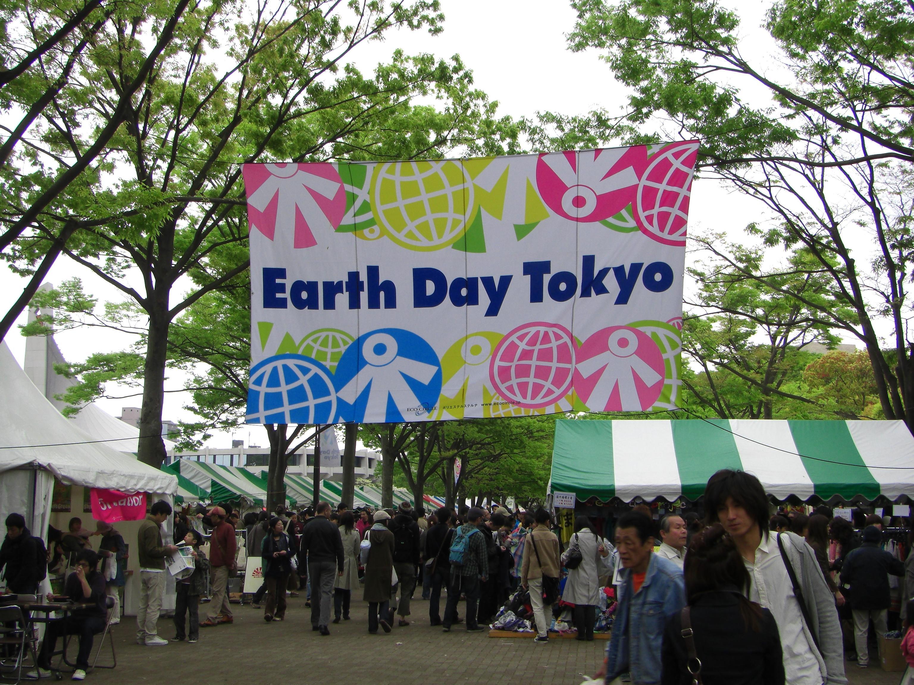 再び!earth day tokyo 2008!!