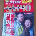 日本の2012年は