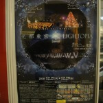 光都東京・LIGHTOPIA2010とBright Christmas 2010