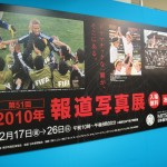 2010年報道写真展