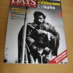 DAYS JAPAN 2011年12月号の読んで