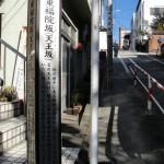 長谷居川平蔵の供養塔