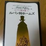 「ルパン対ホームズ」/モーリス・ルブラン