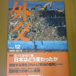 3.11から今後の日本と世界