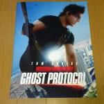 映画「MISSION:IMPOSSIBLE GHOST PROTOCOL ミッション・インポッシブル ゴースト・プロトコル」