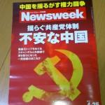 差別問題と中国のTV事情