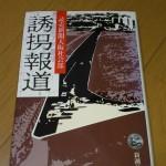 「誘拐報道」/読売新聞大阪社会部