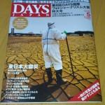 第8回DAYS国際フォトジャーナリズム大賞