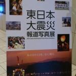 写真展「東日本大震災報道写真展」
