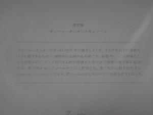 夏の甲子園2016~文房具巡り(その1)~(26)9