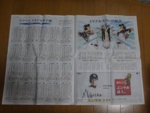 夏の甲子園2016~甲子園グッズ~(33)13