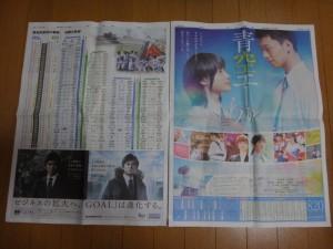 夏の甲子園2016~甲子園グッズ~(33)16