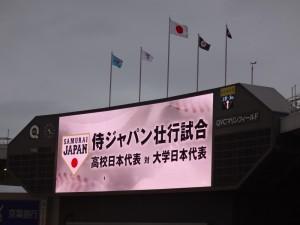 侍JAPAN壮行試合「高校日本代表 VS 大学日本代表」2