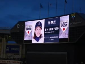 侍JAPAN壮行試合「高校日本代表 VS 大学日本代表」12