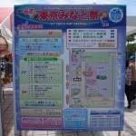 迫力があった水の消防ページェント、「第67回 東京みなと祭」(下)