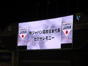 侍JAPAN壮行試合「高校日本代表 VS 大学日本代表」31