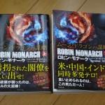 スマートなアクション&スリルな物語が楽しめた、小説『ムーン・ドラゴンの謀略 ロビン・モナーク』(マーク・サリヴァン)