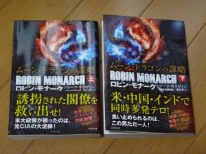 小説『ムーン・ドラゴンの謀略 ロビン・モナーク』(マーク・サリヴァン)