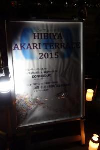 「HIBIYA AKARI TERRACE 2015」+a22