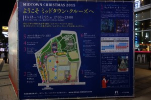 「MIDTOWN CHRISTMAS 2015」(上)3