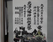 伝統の舞が楽しめた「北澤八幡神社例大祭」