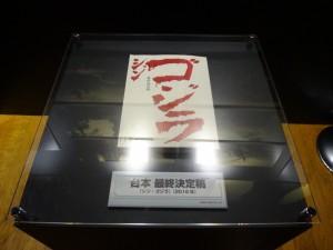 「大ゴジラ特撮王国YOKOHAMA」25