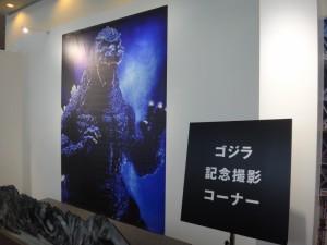 「大ゴジラ特撮王国YOKOHAMA」38
