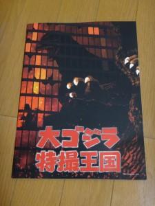 「大ゴジラ特撮王国YOKOHAMA」39