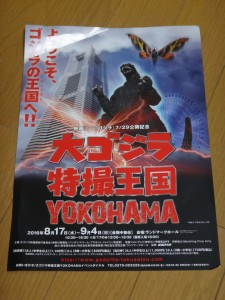 「大ゴジラ特撮王国YOKOHAMA」1