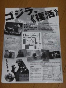 「大ゴジラ特撮王国YOKOHAMA」2
