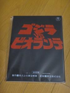 「大ゴジラ特撮王国YOKOHAMA」7