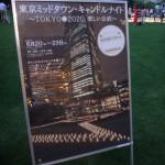 東京ミッドタウンで、キャンドルナイトが楽しめました!