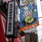 高円寺を散策してきました~北編~