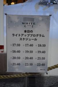 「WHITE KITTE」5