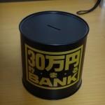 30万円貯金箱満杯に!?