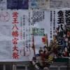 筝による和の落ち着きと熱気が楽しめた「金王八幡宮例大祭」