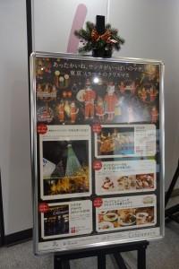 「TOKYO SKYTREETOWN DREAM CHRISTMAS 2015」~プロジェクションマッピング~(下)1