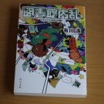 ユーモアと真面目に考えるがうまく濃縮されていました、「図書館内乱 図書館戦争シリーズ②」/有川 浩