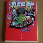 恋愛モノがベースでも楽しかった「『別冊 図書館戦争Ⅰ 図書館戦争シリーズ⑤』/有川 浩」