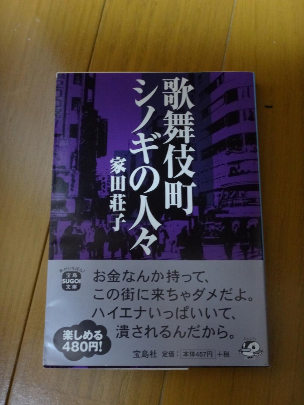 歌舞伎町の雰囲気を楽しめた、『歌舞伎町シノギの人々』(家田 荘子)