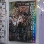 東京では珍しい六角の塗神輿と急な階段がすごい! 愛宕神社「出世の石段祭」