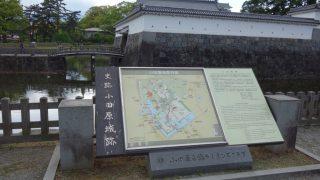 小田原城の天守閣にのぼってきました。(上)