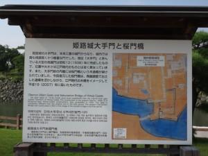姫路城(6)