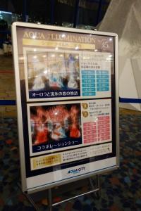 AQUA XMAS ILLUMINATION 2015「オーロラと流氷の恋の物語」9