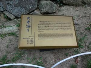 姫路城西の丸(上)(16)