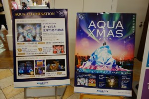 AQUA XMAS ILLUMINATION 2015「オーロラと流氷の恋の物語」3